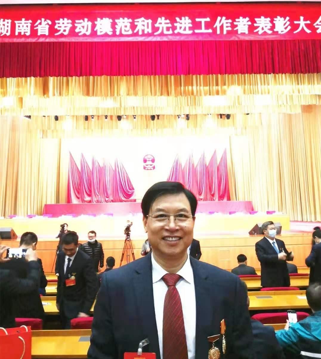 """热烈祝贺周开明副理事长荣获""""湖南省劳动模范""""荣誉称号"""