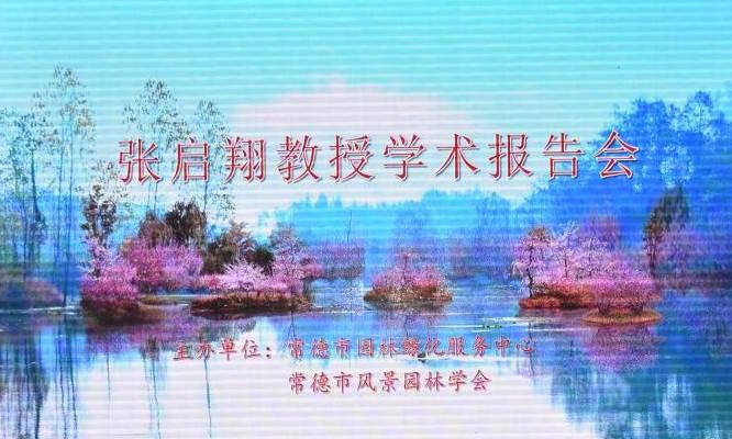 张启翔教授学术报告会